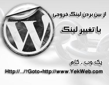نداشتن لینک خروجی در سایت وردپرسی شما