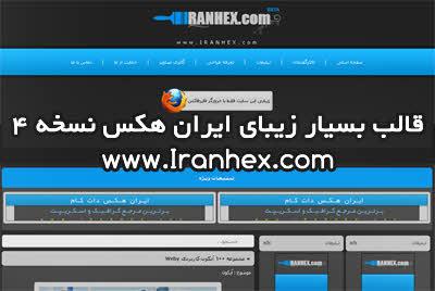 iranhex_beta_ver4