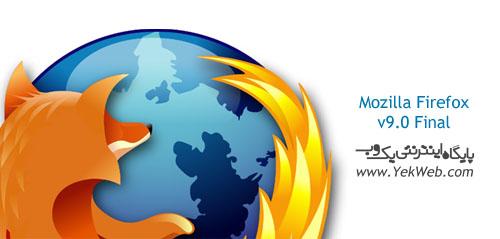 یک وب: دانلود آخرین ورژن Mozilla Firefox v9.0.1 Final – محبوبترین مرورگر جهان