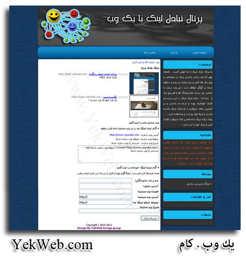 اسكريپت فارسي  تبادل لينك اتوماتيك به همراه قالبي زيبا