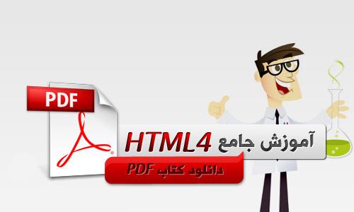 آموزشHTML،طراحی سایت